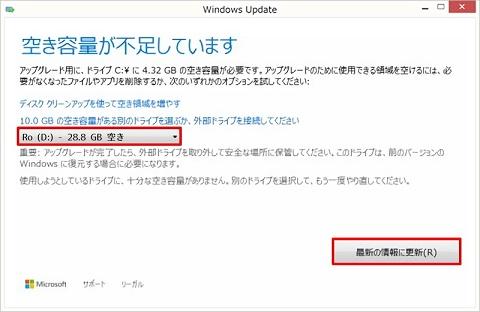 Windows Updateで空き容量不足のメッセージが表示されたときの対処方法